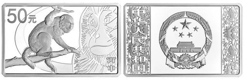 China 2016 Year of the Monkey 5 oz Silver Coin - Rectangle Shaped