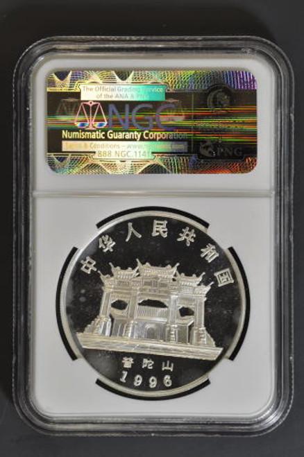 China 1996 Guanyin 1 oz Silver Coin - NGC MS-68
