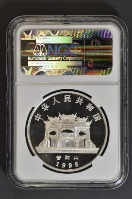 China 1996 Guanyin 1 oz Silver Coin - NGC MS-69