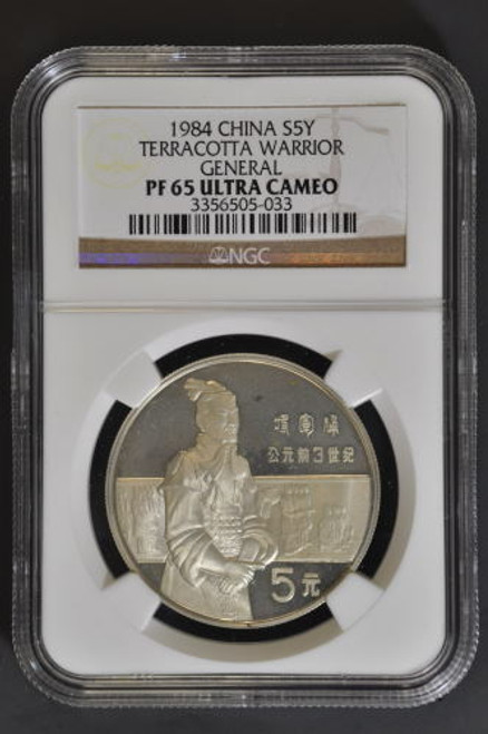 China 1984 Army of Terracotta Warriors Silver 4-Coin Set - Historical Figures Series - NGC PF-65 UC x 2-pc and PF-66 UX x 2-pc