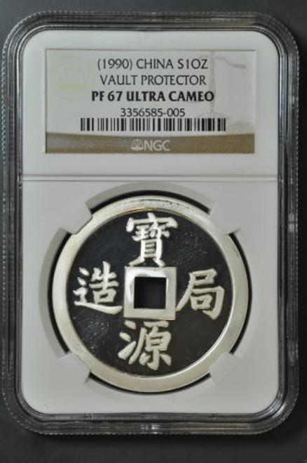 China 1990 Vault Protector 1 oz Silver Coin - NGC PF-67 Ultra Cameo