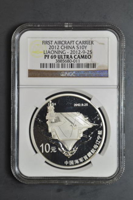 China 2012 Peoples Liberation Army Aircraft Carrier LiaoNing 1 oz Silver Coin - NGC PF-69 Ultra Cameo