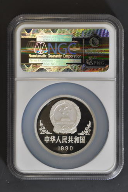 China 1990 Year of the Horse 1 oz Silver Coin - NGC PF-68 Ultra Cameo