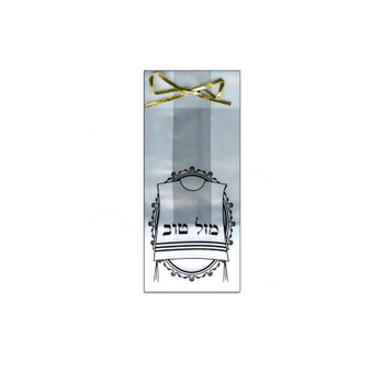 Frosted Upsherin Tzitzis Bag with silver ribbon tie.