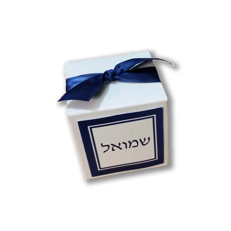 Classic White Pidyon Haben Favor Boxes, Ribbon not included