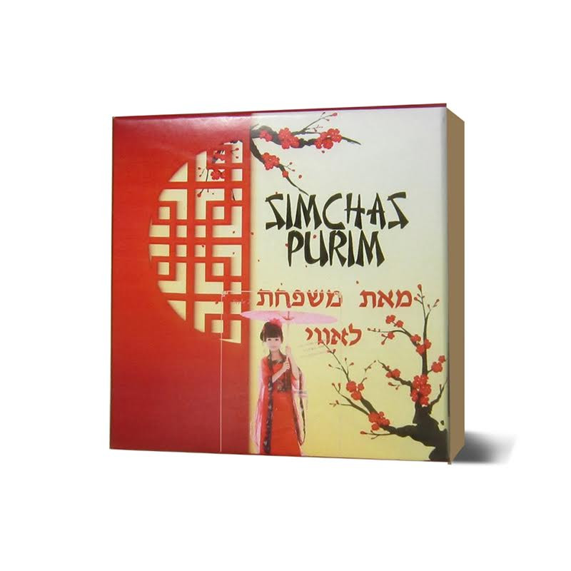 Personalized CHINESE themed box 2 sizes available