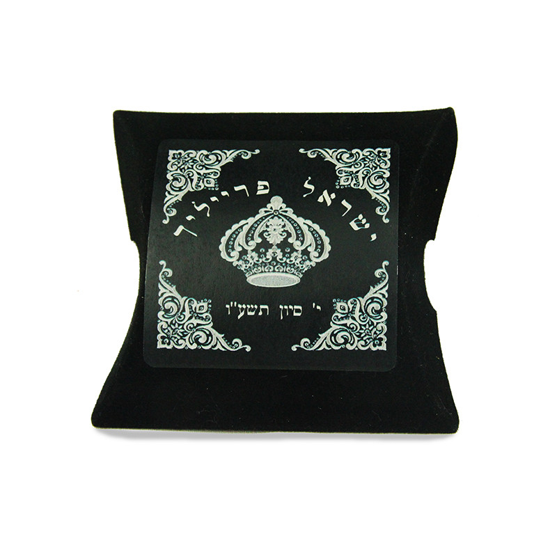 Personalized Tefillin Pillow Box