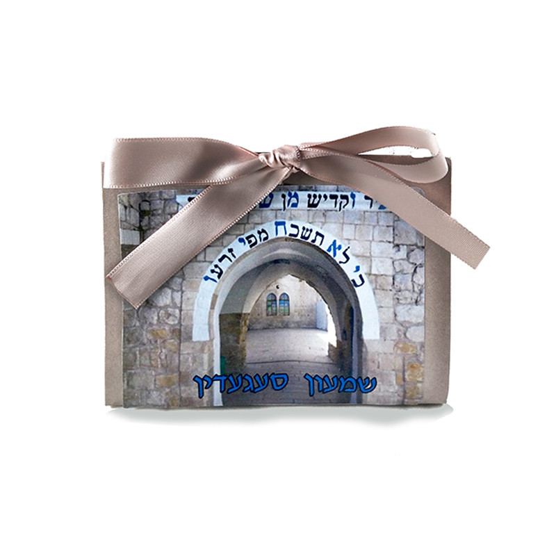 "Purse Style Favor Box with ""Kever Rashbi"""