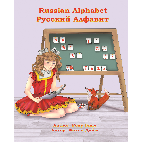"FOXIT Книга ""Русский алфавит"""