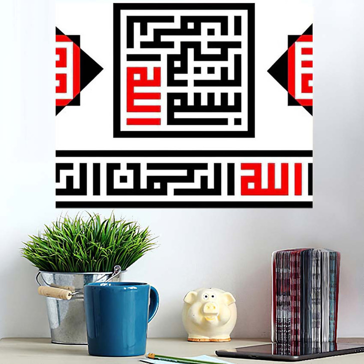 2 Set Arabic Bismillah Name God - Islamic Wall Art Poster