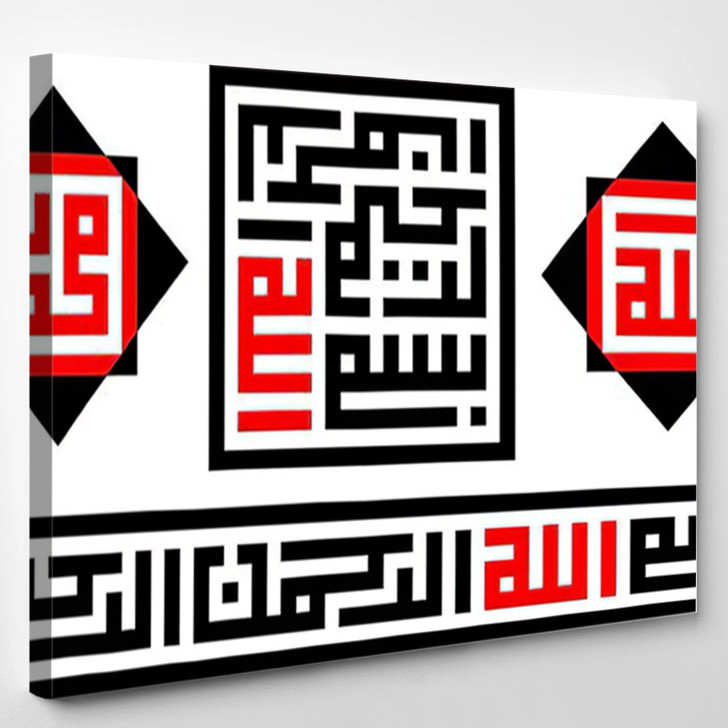 2 Set Arabic Bismillah Name God - Arabic Calligraphy Islamic Canvas Wall Decor