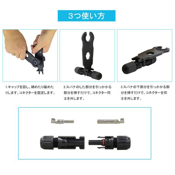 RENOGY MC4コネクター用工具  スパナ/レンチ
