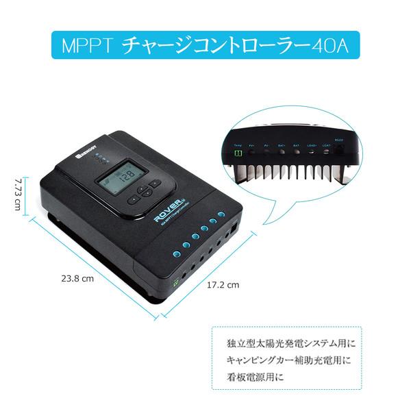 RENOGY MPPT チャージコントローラー 40A ROVER LIシリーズ