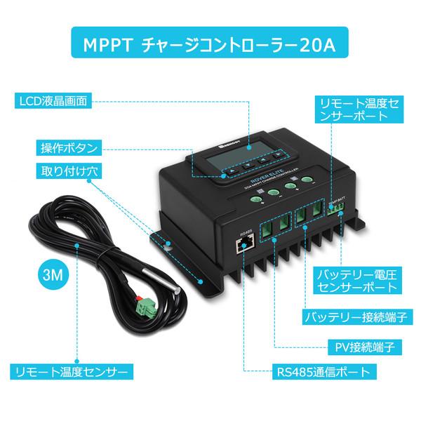 RENOGY MPPTチャージコントローラー20A  ROVER ELITE シリーズ