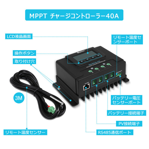 RENOGY MPPTチャージコントローラー40A  ROVER ELITE シリーズ