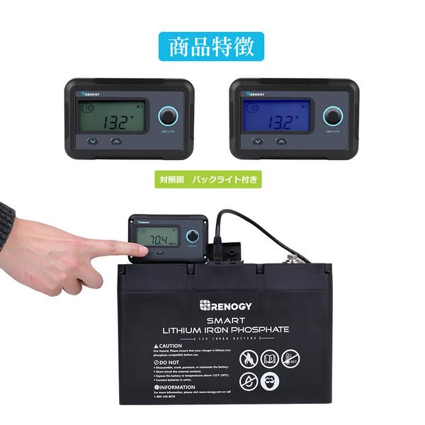 RENOGY スマートリン酸鉄リチウムイオンバッテリー専用モニター
