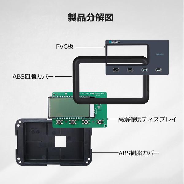 MPPT走行充電器専用液晶モニター
