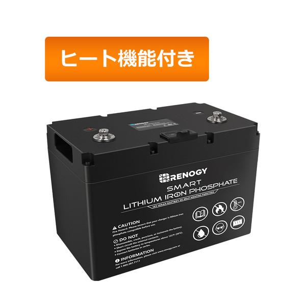 ヒート機能付き スマート リン酸鉄リチウムイオンバッテリー100AH 12V