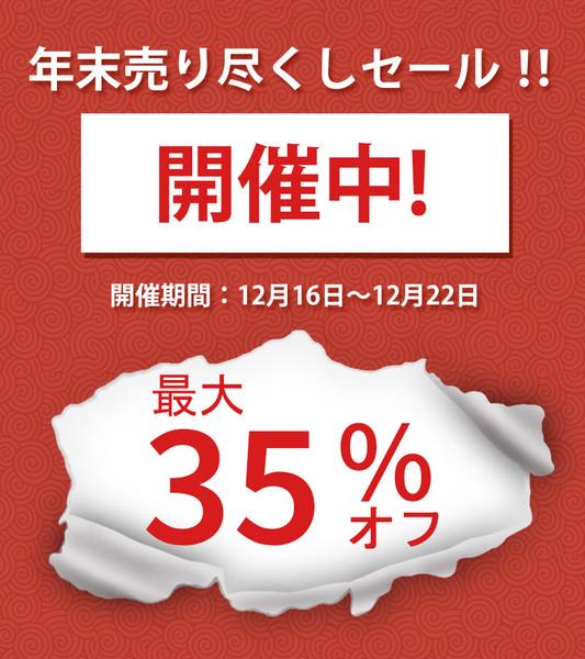 最大35%OFF!年末売り尽くしセールを開催致します!