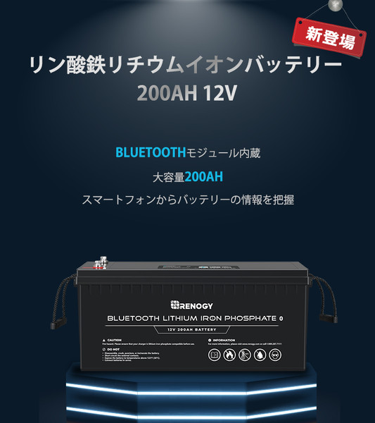 【新登場】リン酸鉄リチウムイオンバッテリー 200AH 12V BLUETOOTHモジュール内蔵