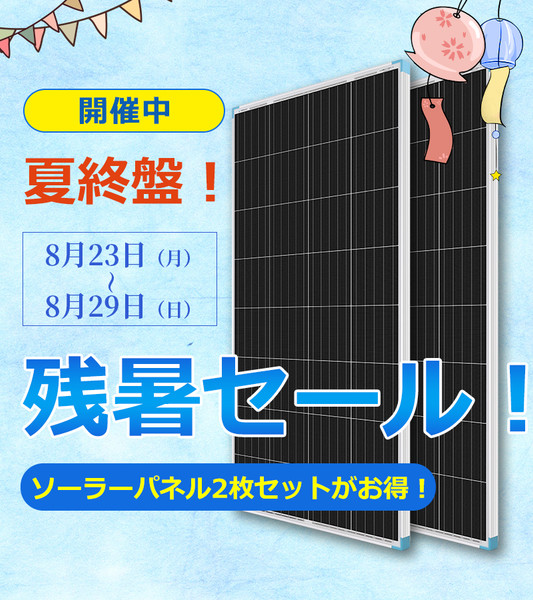 夏終盤!残暑セール開催のお知らせ!