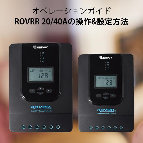 ROVER LIシリーズ20/40Aの操作方法およびチャージコントローラーの接続方法の動画公開!