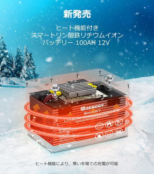 【新発売】ヒート機能付きスマートリン酸鉄リチウムイオンバッテリー!