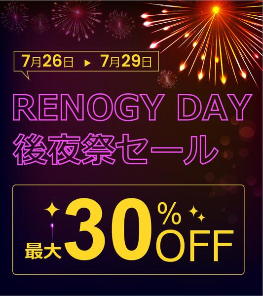 RENOGY DAY後夜祭セール開催中!