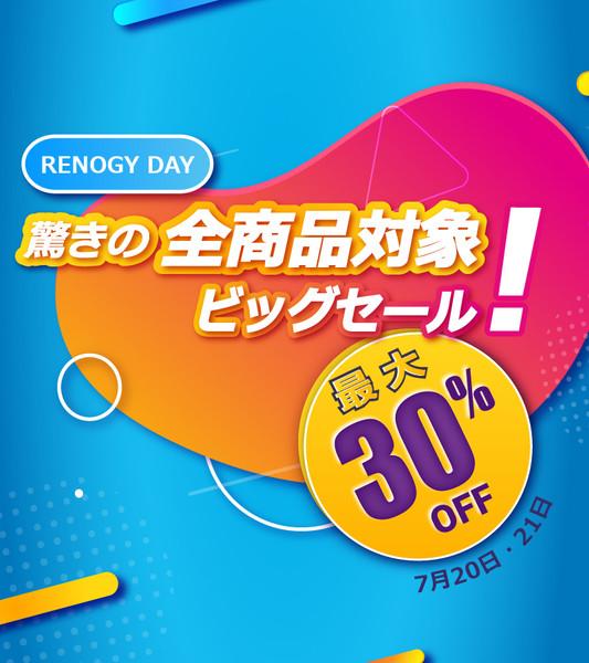 RENOGY DAY大型セール本日より開催!