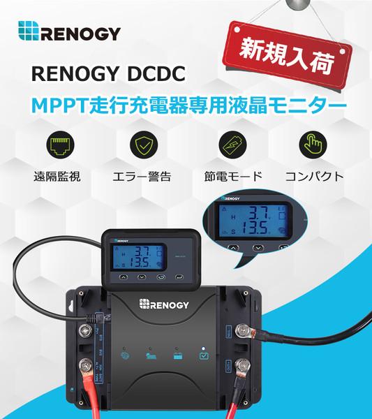 【新商品】MPPT走行充電器専用液晶モニターを販売開始します!