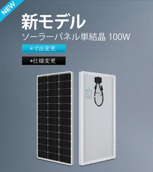 ソーラーパネル単結晶100W(RNG-100D-SS-JP)の仕様変更について