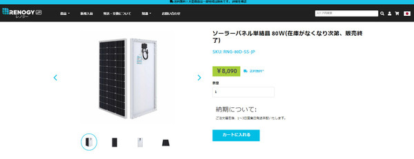 ソーラーパネル単結晶 80W(RNG-80D-SS-JP)販売終了のお知らせ