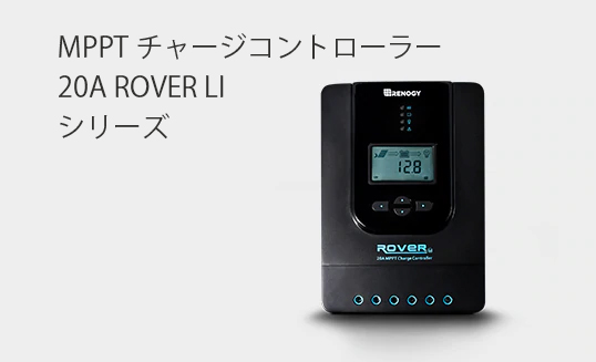 MPPT チャージコントローラー 20A ROVER LIシリーズ