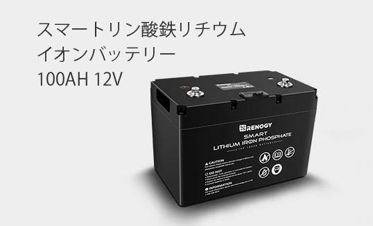 スマート リン酸鉄リチウムイオンバッテリー100AH 12V