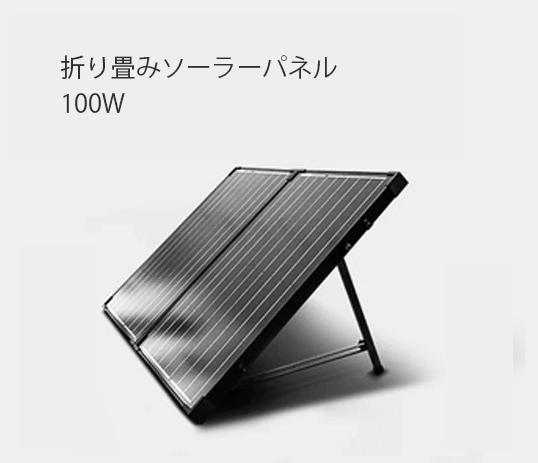折り畳みソーラーパネル 100W