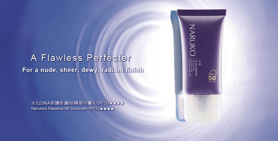 narcissus-repairing-bb-sunscreen-spf50-01.jpg