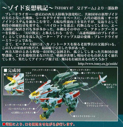 TAKARA TOMY ZOIDS Delusion Senki 05 Blade Liger Mirage LION TYPE