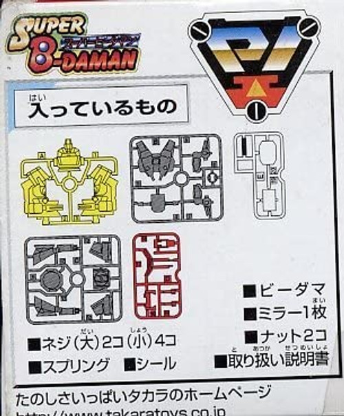 TAKARA TOMY Super B-Daman 122 PI Daman cat Maru Special Hunting Links (japan import)
