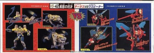 TAKARA TOMY Transformer Beast Wars Metals VS-42 Cyclone Showdown: Metals Cheetus VS Metals Waspeeter