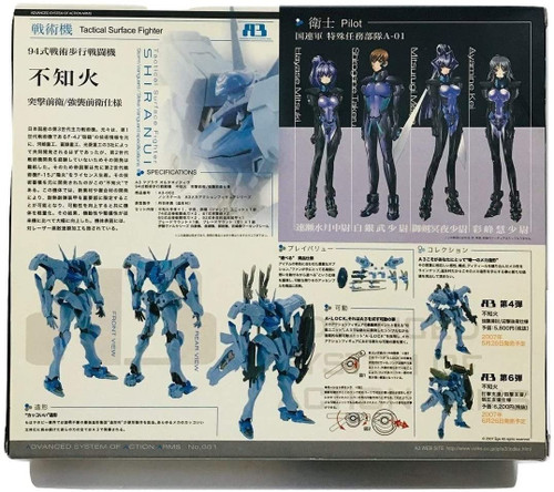 Volks Muv-Luv A3 2nd Type Type 94 Shiranui Attack Avant-Garde/Assault Avant-Garde Specification