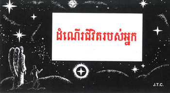 Cambodian: This Was Your Life - Tract