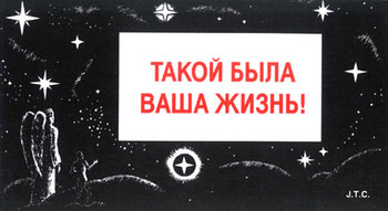 Russian: This Was Your Life - Tract
