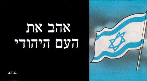 Hebrew: Love The Jewish People - Tract