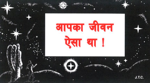 Hindi: This Was Your Life - Tract