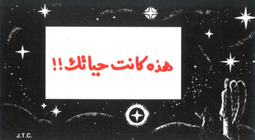 Arabic: This Was Your Life - Tract