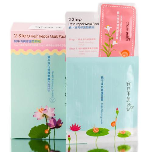 My Beauty Diary - 2 Step Fresh Repair Mask Pack