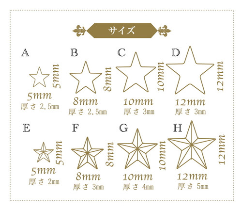 Dimensions for star shapes.