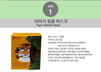 Korea Brand snp Animal Mask (25ml*10EA) 250ml