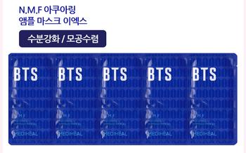 Korea Brand Medihill BTS moisture care set(25ml*10EA) 250ml