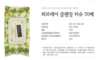 Korea genuine Cosmetics   Cleansing Tissue  70seas*3EA